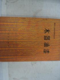 木器油漆         FF=7074