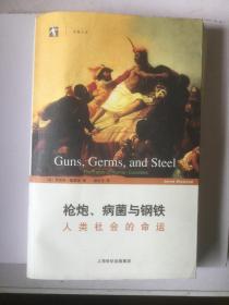 枪炮、病菌与钢铁 -------人类社会的命运