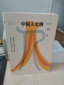 中国人史纲(青少年版)