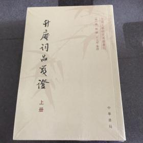 升庵词品笺证(中国文学研究典籍丛刊·全2册)