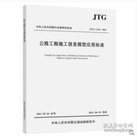 公路工程施工信息模型应用标准JTG/T 2422—2021