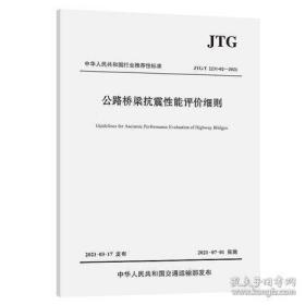 新书JTG/T 2231-02—2021公路桥梁抗震性能评价细则
