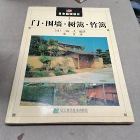门·围墙·树篱·竹篱——最新日本庭园设计