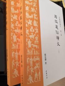 前汉通俗演义(上下两册全) 历朝通俗演义,第一部