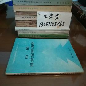 中国自然保护纲要(包正版现货无写划)
