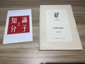中学图书馆文库 孔墨的思想