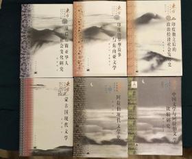 东方文化集成7册合售:《印度的罗摩故事与东南亚文学》、《印度独立后的政治经济社会发展史》、《战后东南亚华人社会变化研究》、《蒙古国现代文学》、《阿拉伯现代文学史》、《中国文学与阿拉伯文学比较研究》、《儒释道背景下的唐代诗歌》