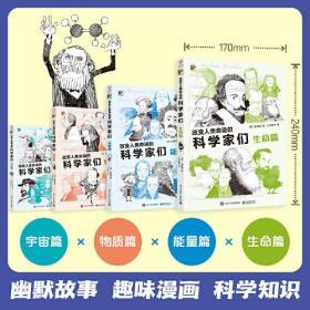 【少儿35】 改变人类命运的科学家们(全4册)(限价99)9787121406911