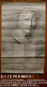 (已故中央美术学院副院长、中国美术馆首任馆长、中国美术家协会副主席、近現代雕塑大师、著名书画家)刘开渠《1953年手绘素描人物头像》◆名人老字画◆