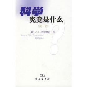 【2007版,2011年印刷】科学究竟是什么 第三版 A.F.查尔默斯 商务印书馆 9787100054157【鑫文旧书店欢迎,量大从优】