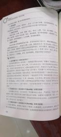 常见病中西医诊断及合理用药 药店专用版(修订版)