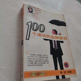 100个成功的品牌策划