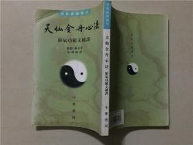 道教典籍选刊:天仙金丹心法  2008年5印   八品