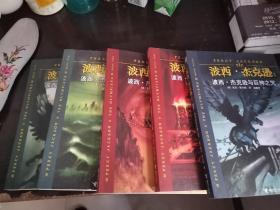 【包邮】波西·杰克逊 5册全