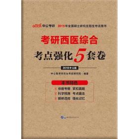 中公版・2019考研西�t�C合:考�c��化5套卷