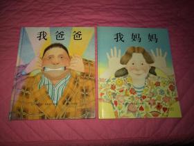我爸爸+我妈妈(2本合售)国际大师名作绘本