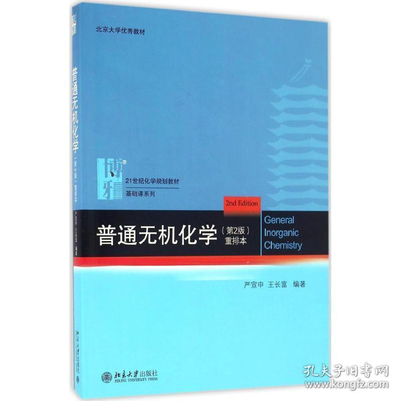 普通无机化学(D2版重排本)严宣生北京大学出版社9787301274477