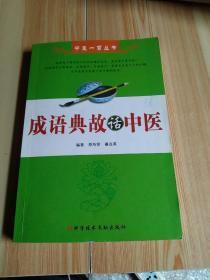 成语典故话中医 中医一百丛书