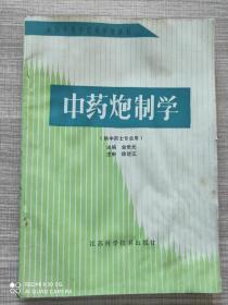 中药炮制学(供中药士专用)