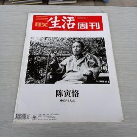 三联生活周刊  2019   44