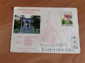 80年代台湾信封及邮票