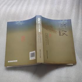 天高人大:七七八八集续编