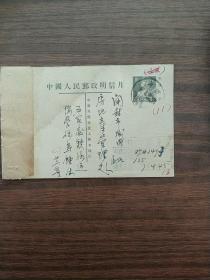 罕见五十年代中国人民邮政明信片,售价五分,有邮戳