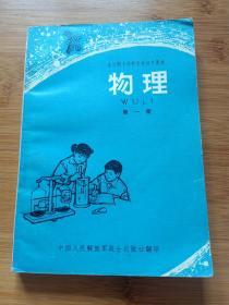 全日制十年制学校初中课本物理第一册