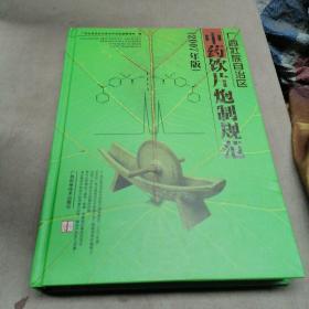 广西壮族自治区中药饮片炮制规范:2007年版