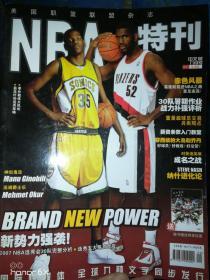 NBA 特刊 新势力强袭 2007.9 NO.63 无赠品 G