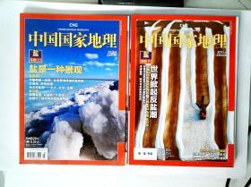 中国国家地理 盐 专辑(上下)无地图