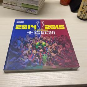 足球周刊 2014-2015 王者欧洲