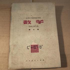 老课本——数学(第三册)全日制十年制学校初中课本