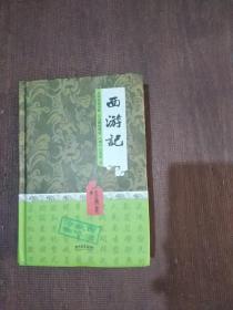 中国古典名著阅读文库(足本):西游记