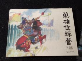 兴唐传之三十一   单雄伩踩营(连环画)