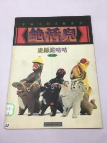 中国民间美术丛书绝活儿 浚县泥咕咕