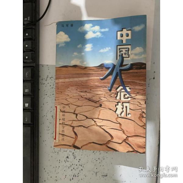 特价现货!!中国水危机9787801359537马军