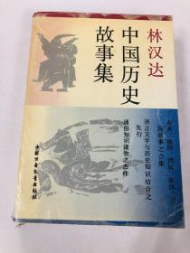 中国历史故事集 1988年一版一印