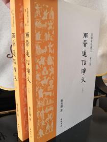两晋通俗演义(上下两册全) 历朝通俗演义第三部,太祖枕边书