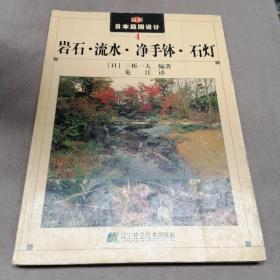 岩石·流水·净手钵·石灯:最新日本庭园设计4