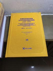 海关总署档案馆藏未刊中国旧海关出版物(1860一1949):18