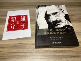 瓦尔特·本雅明或走向革命批评