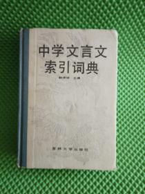 中学文言文索引词典