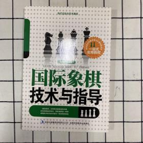当代运动与艺术潮流. 国际象棋技术与指导