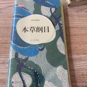 中华本草第一圣典