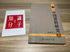 中国逻辑研究