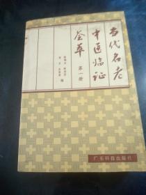 当代老中医临证荟萃(第一册)