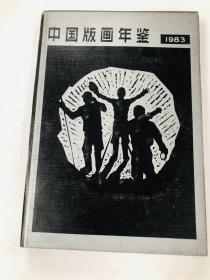 中国版画年鉴 1983 一版一印