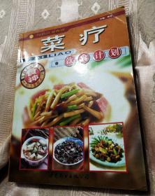 菜疗(2004-1一版一印)