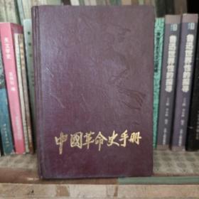 中国革命史手册